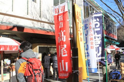 110116 アニーと高尾山 035.JPG