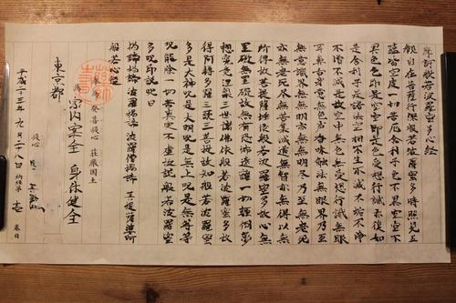 110928 般若心経写経 008 - コピー - コピー.JPG